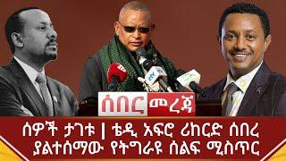 Ethiopia ሰበር መረጃ - ሰዎች ታገቱ | ቴዲ አፍሮ ሪከርድ ሰበረ | ያልተሰማው የትግራዩ ሰልፍ ሚስጥር| Abel Birhanu | TEDDY AFRO ABAY YouTube Videos
