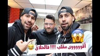 اقوى مقلب توآم في الحلاق !! آتصلوا في الشرطة ...  Twins pranking a barber !! look what happened