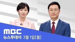 오늘 4백 명 안팎 예상‥백신 접종 누적 2만 명 돌파 - [LIVE] MBC 뉴스투데이 2021년 03월 01일