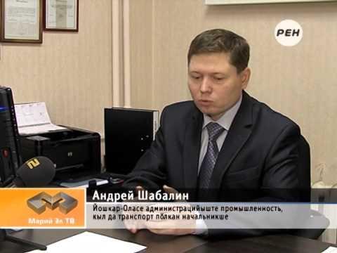 Компетенции администрации Йошкар-Олы в вопросах пассажирских перевозок