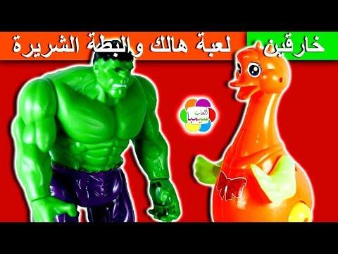 لعبة هالك والبطة الشريرة للاطفال العاب الشخصيات الخارقة بنات واولاد marvel super heroes hulk