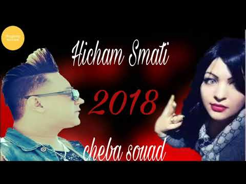 Cheba Souad 2018 jiboli zaki howa ya3rafalha new 2018