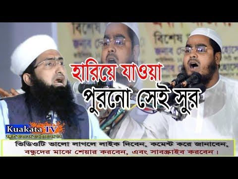 হারিয়ে যাওয়া পুরনো সেই সুর | Mufti Nazmul Hasan Arefi 01831543385 Kuakata Tv