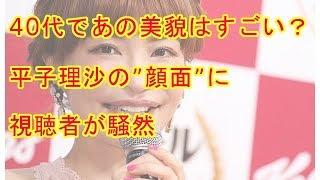 関連動画 メレンゲの気持ち 2015年4月18日 平子理沙秘若返り美容法 ピー...