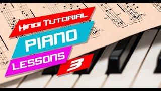 3 Hindi Piano Tutorial Lessons 3 आसान पियानो पाठ 3