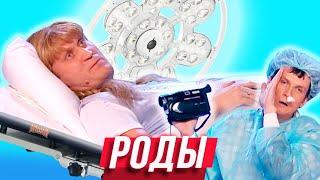 Роды — Уральские Пельмени | Любимое — Дзержинск