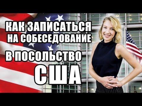 ВИЗА В США 🇺🇸 | Как записаться на собеседование в посольство США | Инструкция