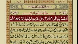 surah-al-kahf-with-urdu-tarjuma--d8-b3-d9-8f-d9-88-db-a1-d8-b1-d9-8e-d8-a9-d9-8f--d8-a7-d9-84-da-a9-d9-87-d9-81