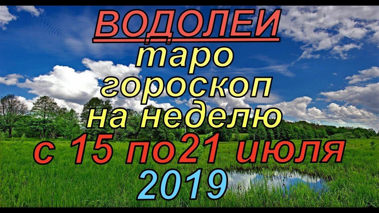 Гороскоп Водолеи с 15 по 21 июля.2019