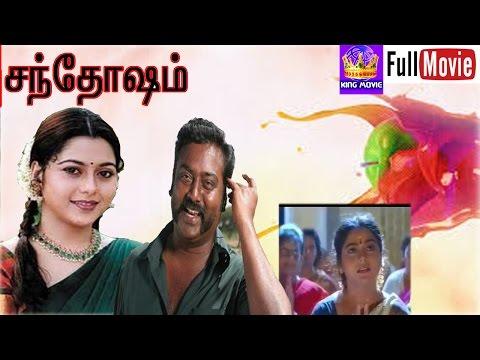 Santhosham-Saravanan,Suvalakshmi,prakashraj,mega Hit Tamil H D Full Movie