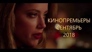 Кинопремьеры Сентябрь 2018. ТОП 15