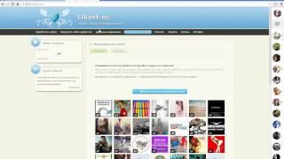 likest.ru-как пользоваться сайтом