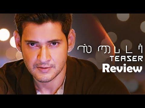 Spyder Tamil Teaser Review-Mahesh Babu - A...