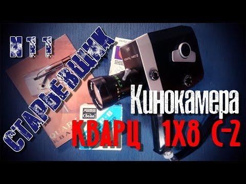 """Кинокамера """"КВАРЦ 1х8С-2"""" производства СССР"""