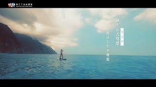【#奧丁丁在地體驗】哈囉!我的30歲 _ 海上立式划槳 (SUP) thumbnail