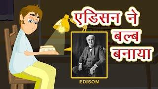 एडिसन  ने  बल्ब  बनाया I Hindi Poem ( साईंस के आविष्कार ) I Happy Bachpan I Golden Ball