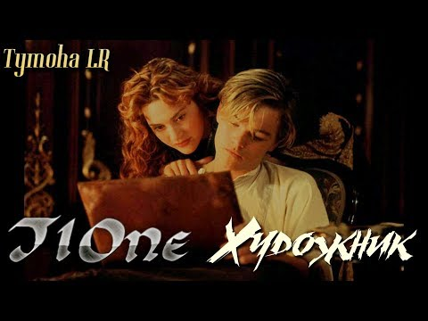 T1One - Художник (ФанВидео 2019)