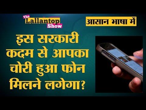DoT India के Central Equipment Identity Register में Mobile का IMEI नंबर दर्ज़ होने से क्या होगा?