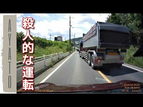 低俗なダンプによる 殺人的な あおり運転【危険運転】