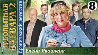 Любопытная Варвара 2. 8 серия. Детектив, сериал.