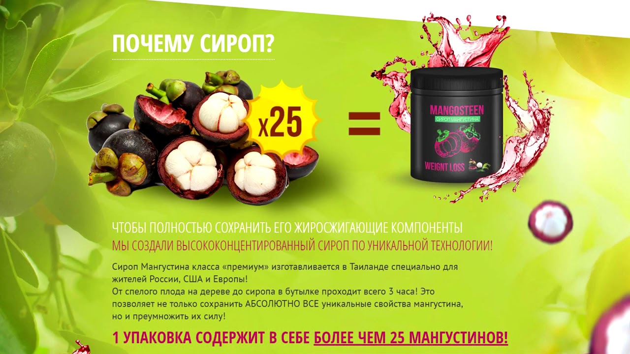 отзывы о сиропе мангуста для похудения