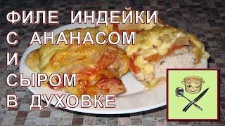 Филе индейки в духовке с ананасом и сыром