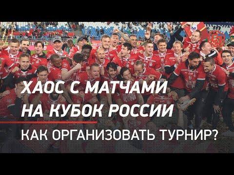 Хаос с матчами Кубка России - как организовать турнир?