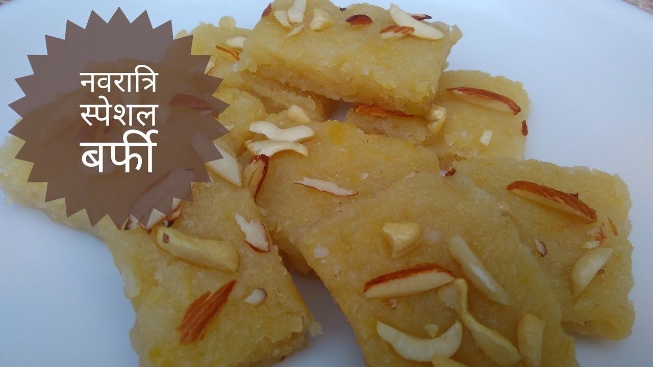 Aloo ki barfi by indian food made easy navratri special recipes aloo ki barfi by indian food made easy navratri special recipes in hindi forumfinder Image collections