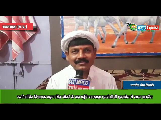 नवनिर्वाचित विधायक प्रधुम्न सिंह जीतने के बाद पहुँचे बकस्वाहा एमपीसीजी एक्सप्रेस से खास बातचीत