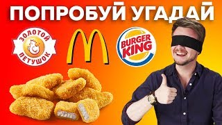 ПОПРОБУЙ УГАДАЙ: Куриные Наггетсы McDonalds
