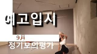 인천연기학원, 9월 예고입시 모의평가(부평/송도/주안뮤…