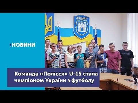Телеканал UA: Житомир: Команда «Полісся» U-15 стала чемпіоном України з футболу_Канал UA: ЖИТОМИР 24.06.19