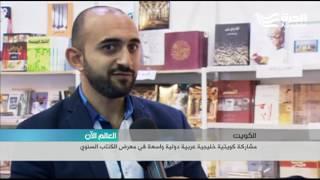 مشاركة كويتية خليجية عربية دولية واسعة في معرض الكتاب السنوي