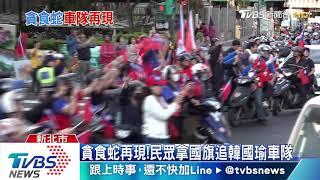 貪食蛇再現!韓國瑜回中和戰車掃街