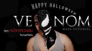 DADDYDOOK : วิธีทำหน้ากากเวน่อม ( VENOM Mask Tutorial )