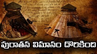 Download పురాతన విమానం దొరికింది || 5000 Years Old Airplane Found In Afghanistan || T Talks Mp3 and Videos