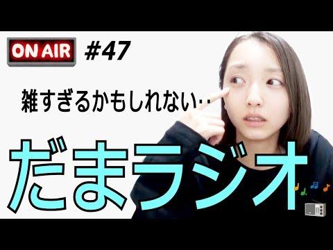 だまラジオ #47