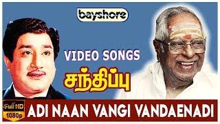 Adi Naan Vangi Vandaenadi - Sandhippu Video Song   Sivaji Ganesan   Sridevi   M. S. Viswanathan