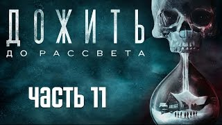 Прохождение Until Dawn (Дожить до Рассвета)— Часть 11: Тайна Маньяка открыта! Адская Шахта.