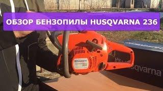 Обзор бензопилы Husqvarna 236