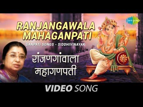ranjangawala-mahaganpati---ganpati-song---usha-mangeshkar---bhaktigeete---marathi-songs