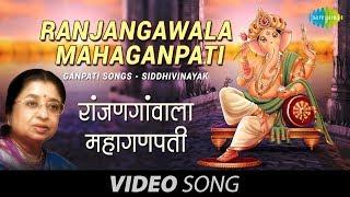 Ranjangawala Mahaganpati - Ganpati Song - Usha Mangeshkar - Bhaktigeete - Marathi Songs