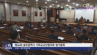 광주광역시 기독교교단협의회 정기총회 (광주, 김태형) …