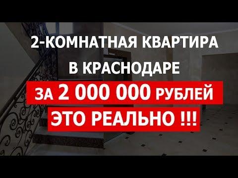 2-комнатная квартира в Краснодара в сданном доме, за 2 млн. рублей.
