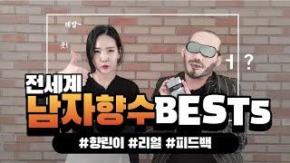 전세계 남자향수 베스트 5 feat. 향린이 리얼 피드…