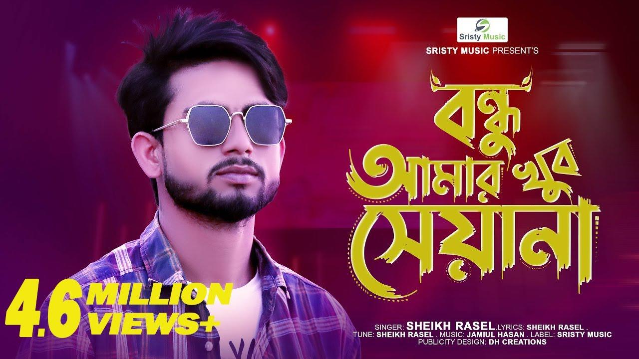Download Bondhu Amar Khub Seyana   বন্ধু আমার খুব সেয়ানা   Sheikh Rasel   Bangla New Sad Song 2021
