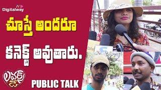 Lovers Day Public Talk || Priya Varrier Movie Review | WF |
