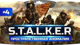 ТАЙНА ПРИЗРАКА ● S.T.A.L.K.E.R.: Пространственная Аномалия #4