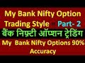 My Bank Nifty Option Trading Style = Part- 2 !! My  Bank Nifty Options 90% Accuracy ! GHANSHYAMTECH