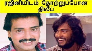 ரஜினியிடம் தோற்றுப்போன திலீப்   Tamil Cinema News Kollywood Tamil News